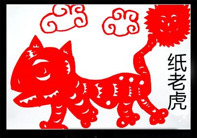 Tigre de papel, IV